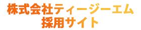 株式会社ティージーエム 採用サイト